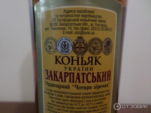 Коньяк Закарпатский Купить Киев Багратион