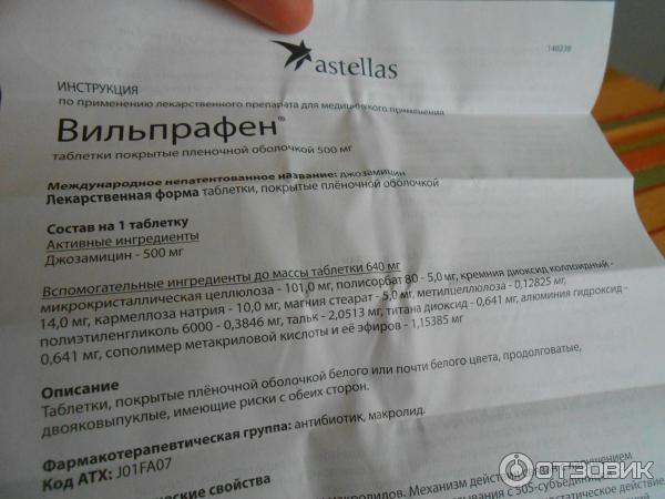 вильпрафен солютаб 1000 инструкция по применению
