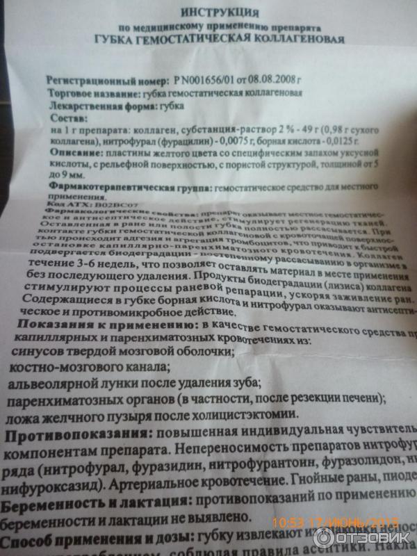 Гемапаксан инструкция по применению беременным 20
