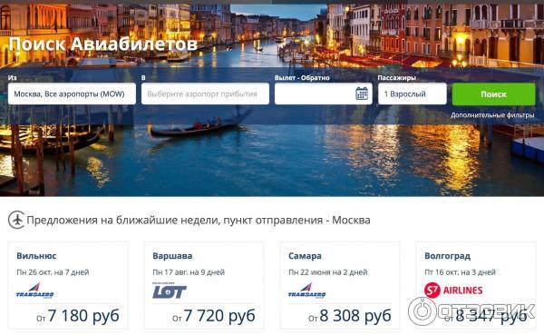 oeroutblogspotcom - Заказать авиабилет