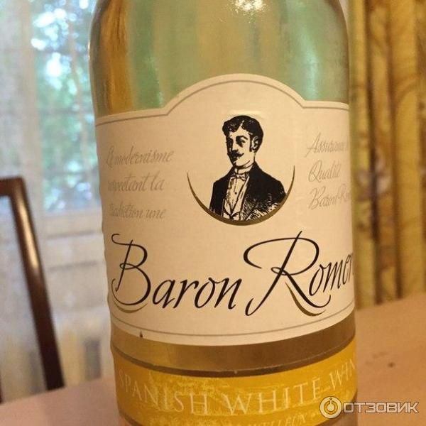 Сколько стоит вино белое полусладкое