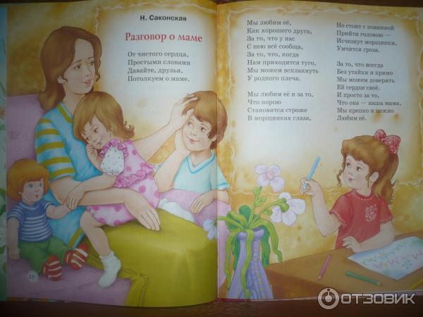 Стих о подарках детям