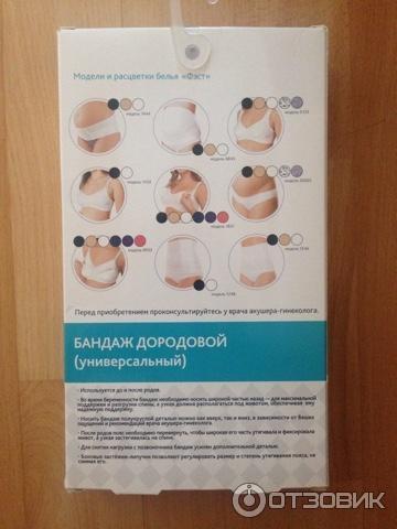 Бандаж фэст для беременных инструкция по применению 59