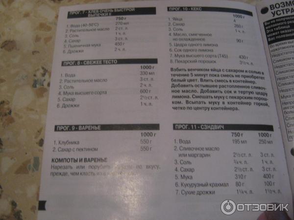 инструкция для хлебопечки мулинекс ow1101