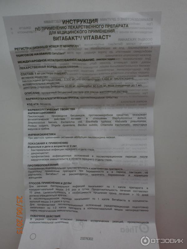 витабакт инструкция по применению