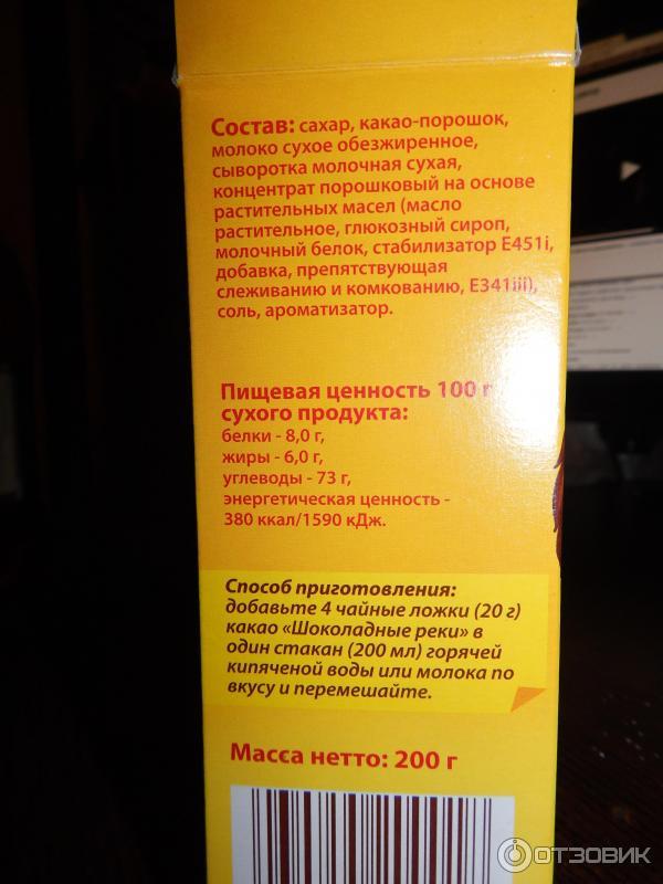 Какао порошок состав продукта