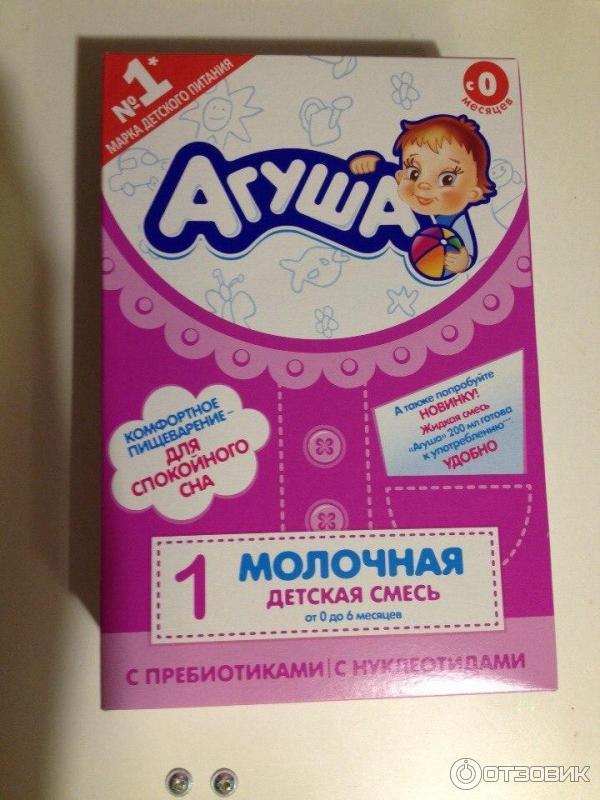 Готовая молочная смесь агуша отзывы