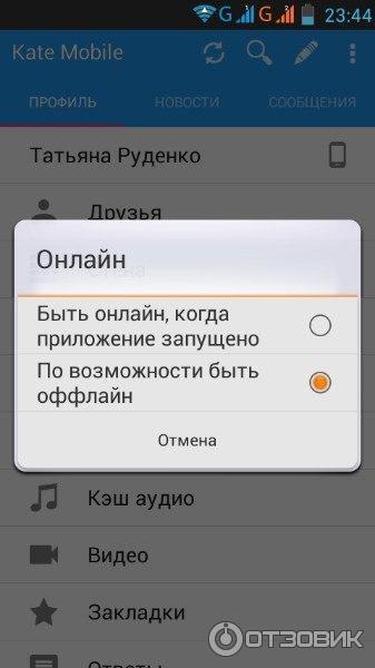 кате мобайл приложение скачать - фото 4