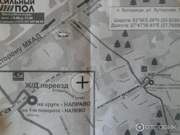 Карта проезда на склад