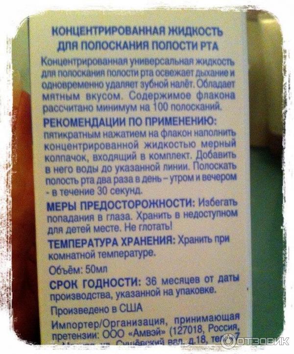 Жидкость для полоскания рта отзывы