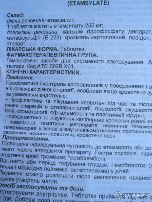 Этамзилат уколы: инструкция по