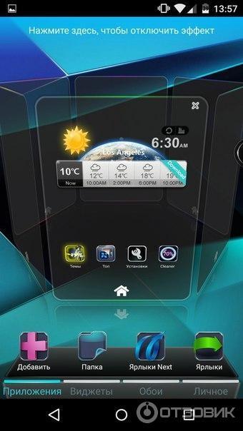 3Д Лаунчеры Для Андроид