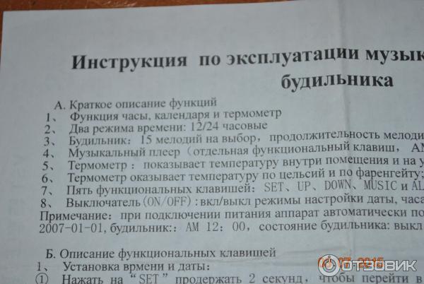 Часы amst 3003 инструкция на русском pdf