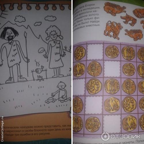 Профессия «археолог» - Examen ru