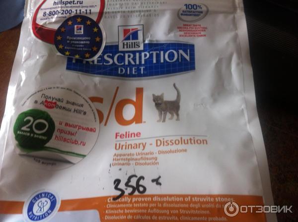 Корм Хиллс для кошек купить недорого - цены на hills