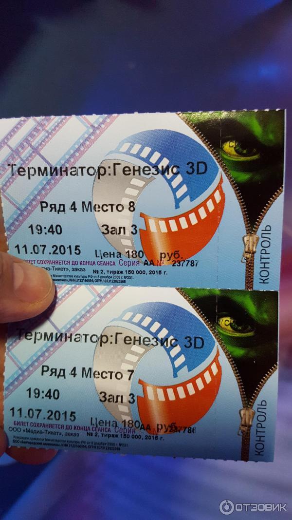 Билет в кино в русиче билеты в театр в казани