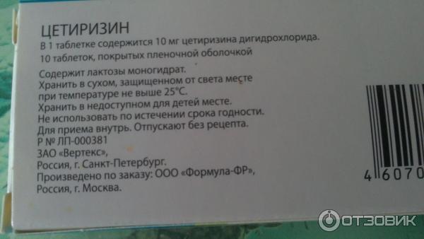 Инструкции лекарств, полное описание препаратов