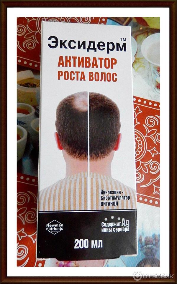 Эксидерм активатор роста волос 200 мл отзывы