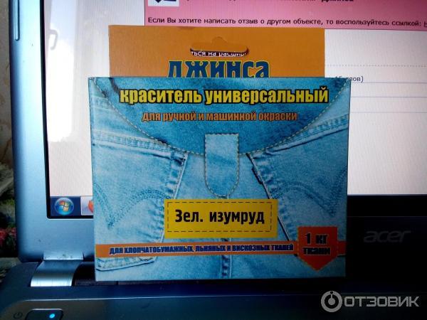 Краситель для ткани джинса отзывы