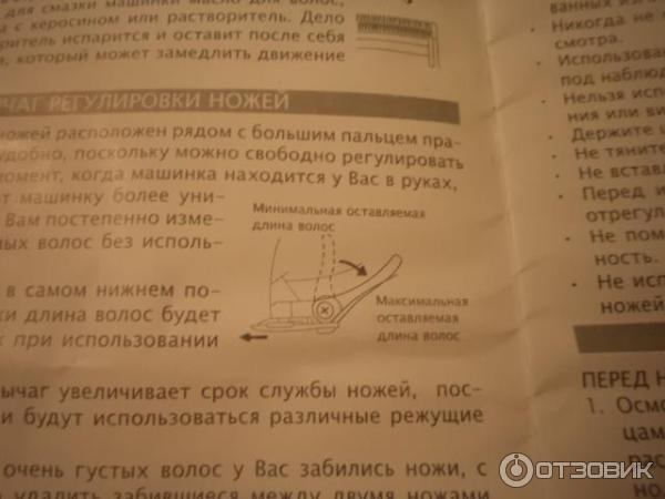 Elenberg Hq-6883 Инструкция