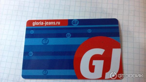 Распродажа В Глория Джинс
