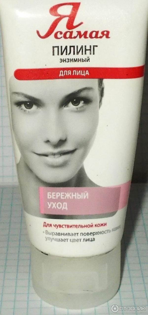 Пилинг для чувствительной кожи в домашних условиях
