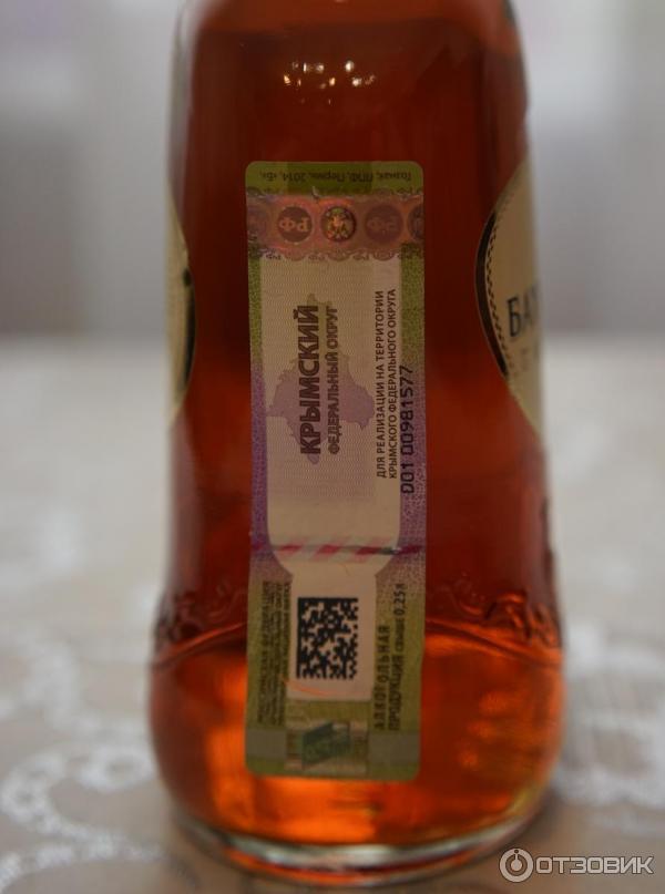 Старый Бахчисарай Коньяк Купить В Москве