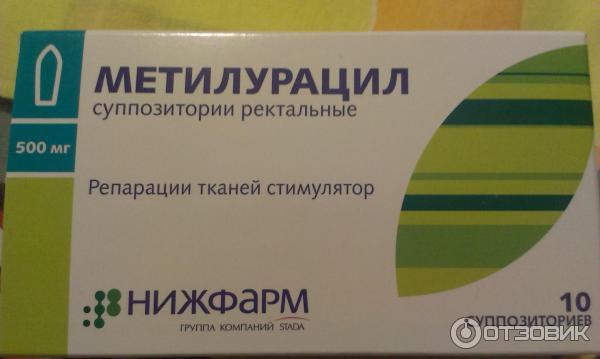 Свечи с метилурацилом влагалищные