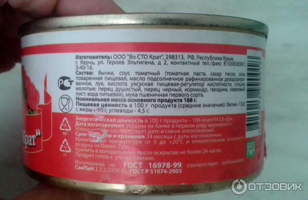 Рыбные консервы из бычков в домашних условиях - Все Березники