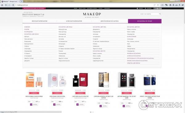Интернет-магазины косметики с доставкой на дом