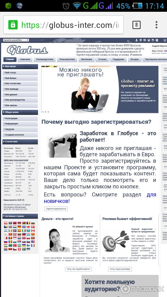 Globus Скачать Приложение - фото 9