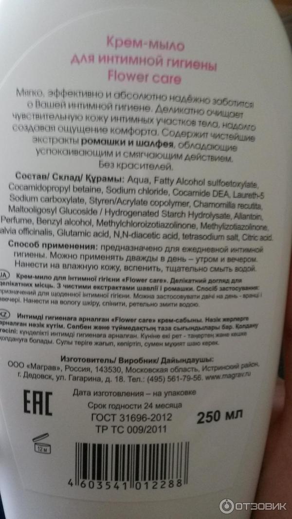 domashnie-milo-dlya-intimnoy-gigieni
