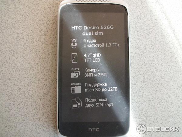 Htc desire 526g как сделать скриншот экрана