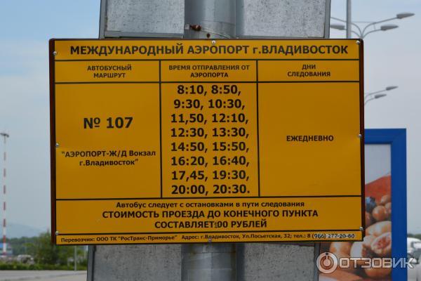 сдвижной расписание автобусов с артема до владивостока герметиком