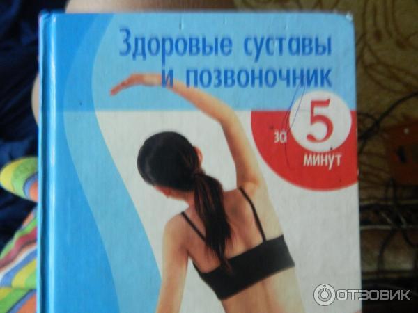 Здоровые суставы и позвоночник читать онлайн