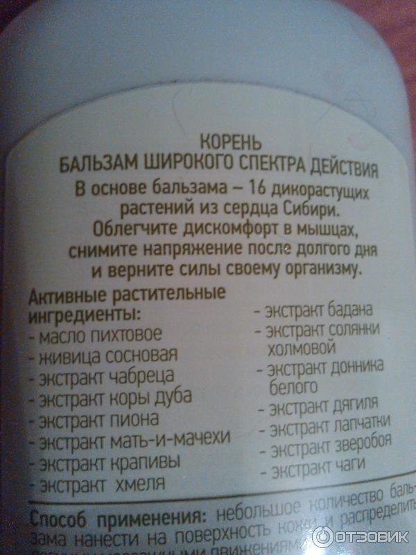 Сибирское здоровье что есть от импотенции