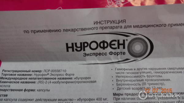 каталог термобелья нурофен экспрес форте инструкция белье отлично