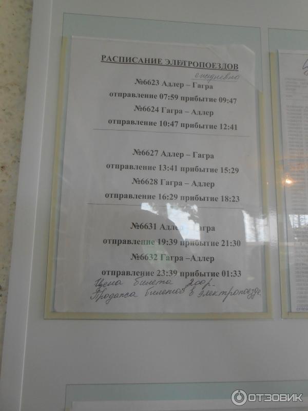 электричка адлер абхазия расписание 2019