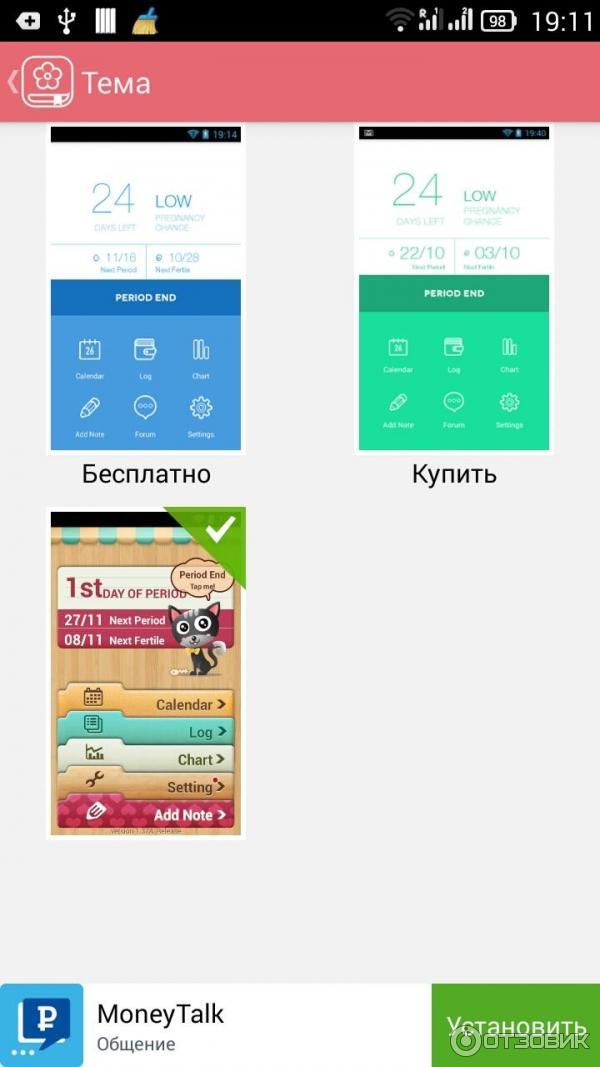 Программа Календарь Месячных Для Андроид