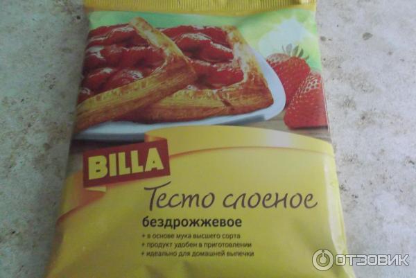 Слоеное тесто без маргарина
