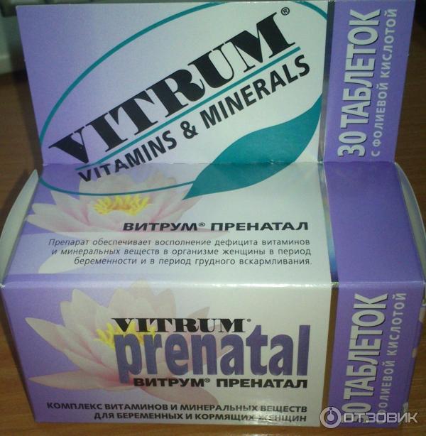 Почему витамины витрум нельзя беременным 42
