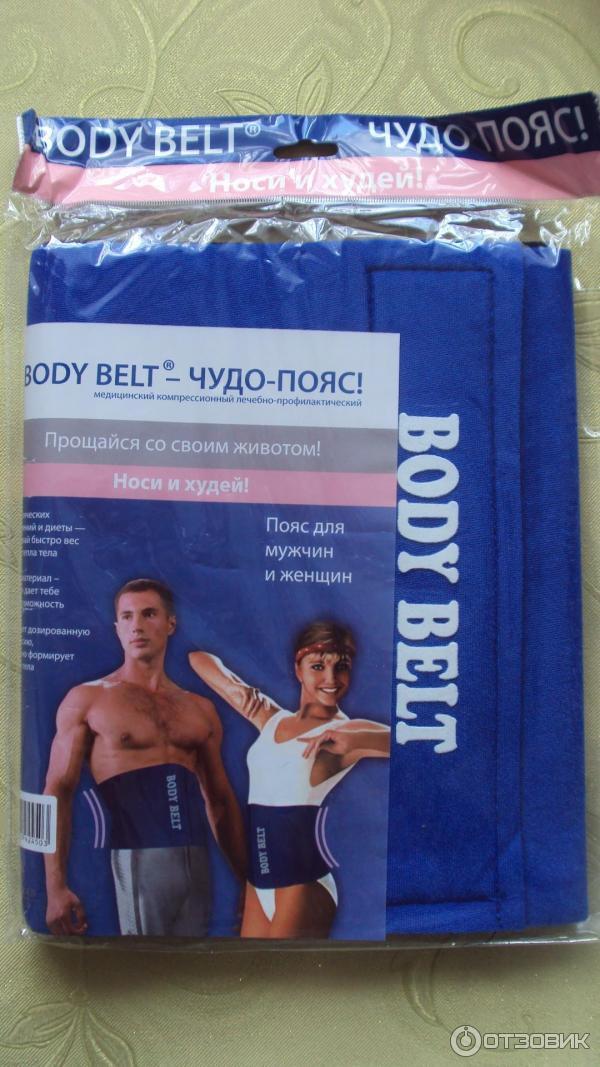 ПОЯС ВУЛКАН цена, наличие в аптеках Томска, купить Пояс