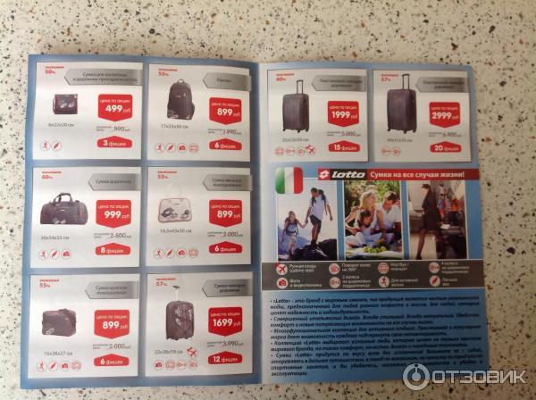 Сумки и чемоданы фирмы lotto хамминберд рюкзаки школьные оптом