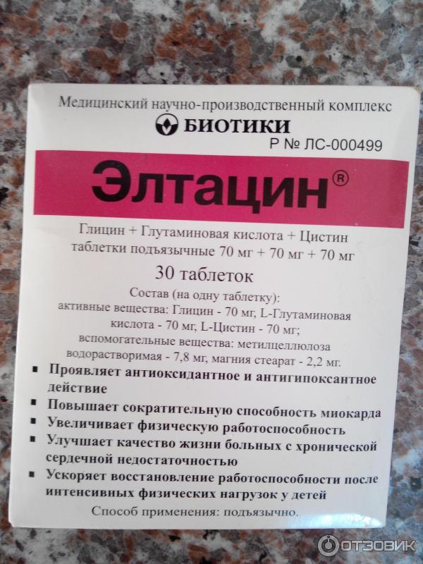 Элтацин при беременности