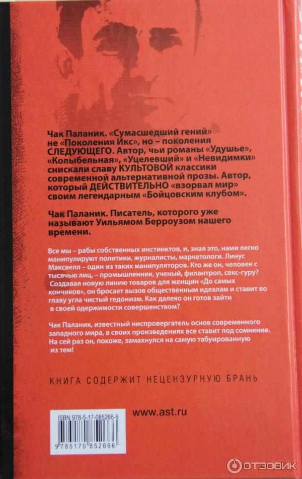 Чак Паланик- Отзывы О Книгах