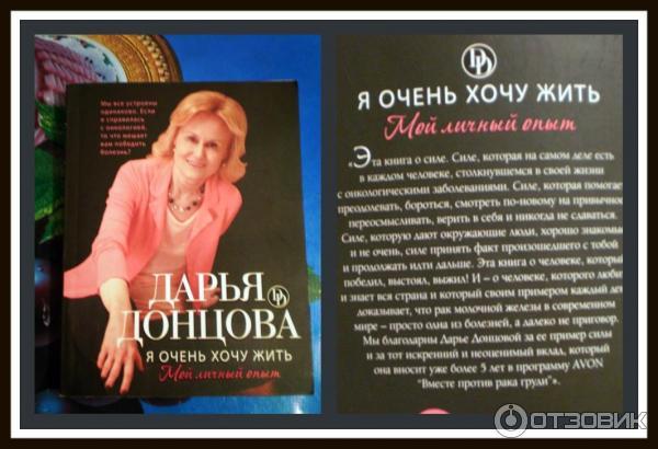 Скачать На Андроид Книгу Дарьи Донцовой