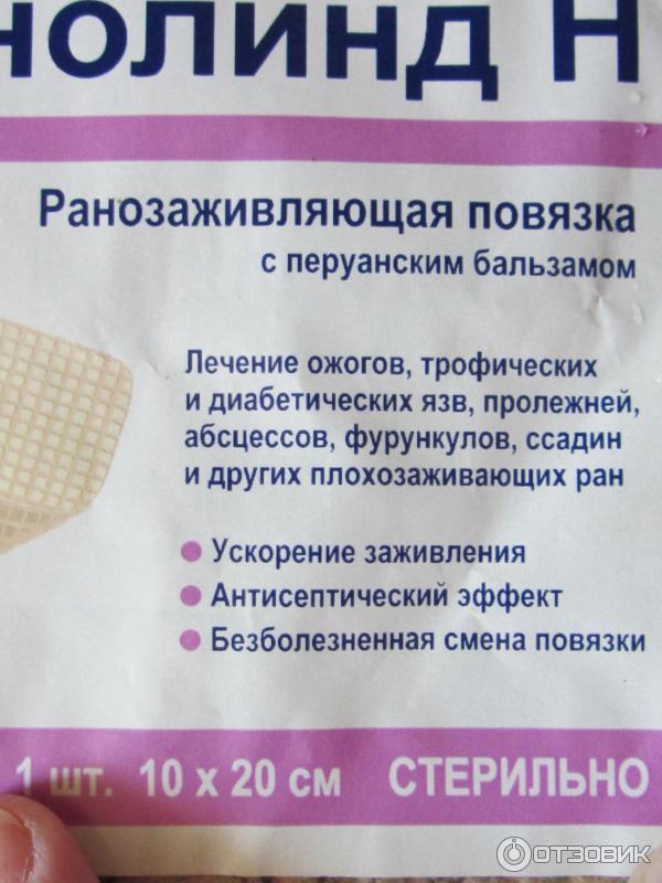 Ранозаживляющие препараты для открытых ран