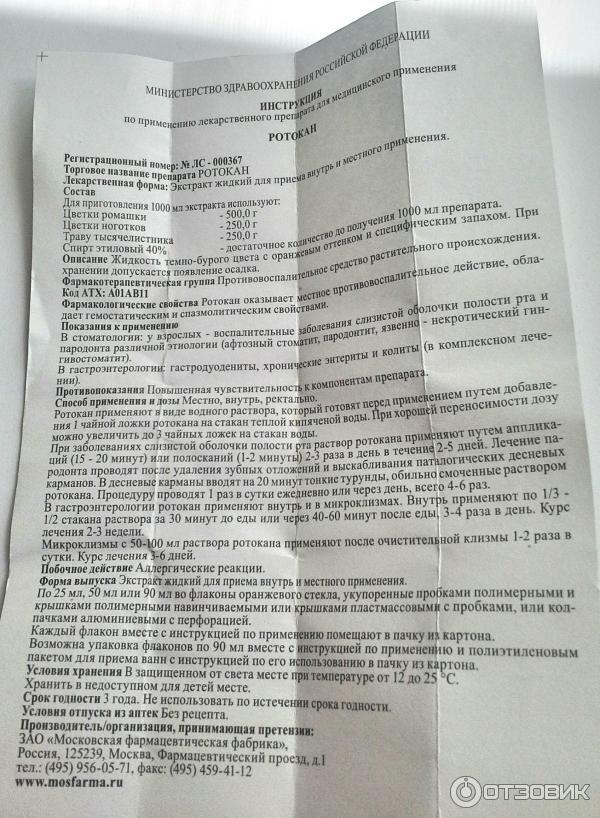 Препарат Ротокан Инструкция