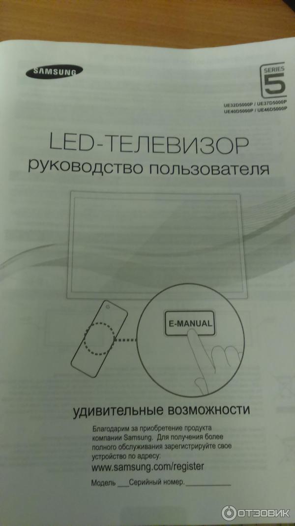 Телевизор Super Инструкция