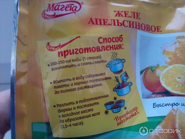 Приготовление желе из пакетика